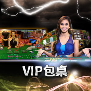 VIP包桌